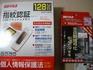 指紋認証USBメモリ ハードウェア暗号化USBメモリ