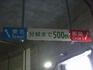 大橋JCT・分岐まで500m