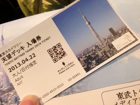 東京スカイツリー展望デッキ入場券 日付指定