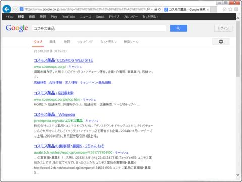 4月21日01時37分時点での「コスモス薬品」におけるGoogleの検索結果