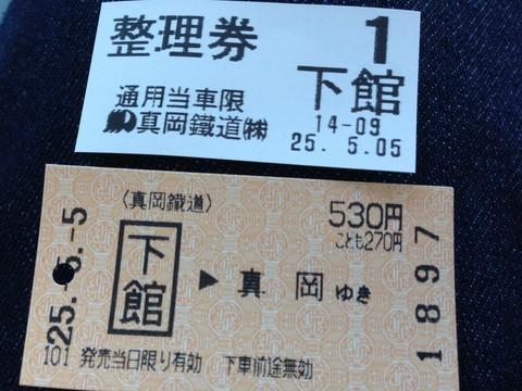 下館-真岡 きっぷ 整理券
