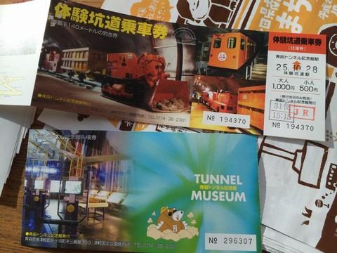 体験坑道乗車券 青函トンネル記念館