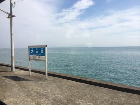 島原鉄道 大三東(おおみさき)駅