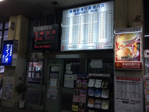 長崎バスターミナル 4番のりば