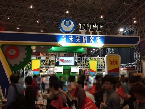 NTT超未来研究所