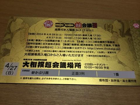 ニコニコ超会議3 大相撲超会議場所 チケット