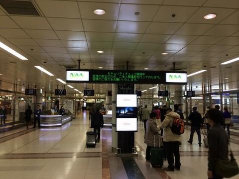 成田空港セキュリティチェック