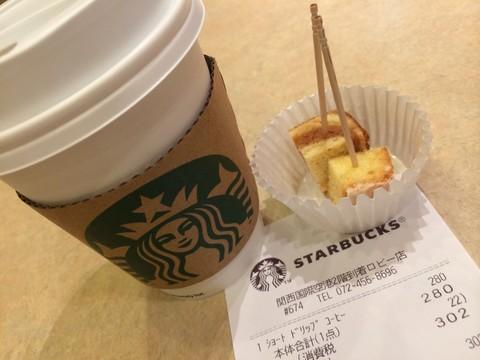 スターバックスコーヒー関西空港2階到着ロビー店