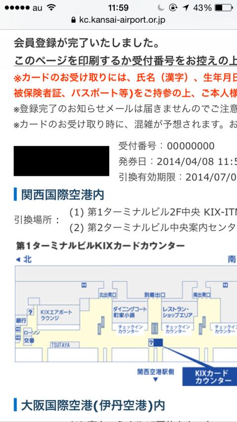 KIX-ITM CARD 会員登録完了画面