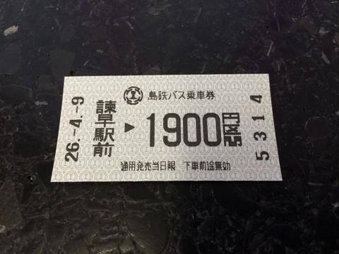 1900円