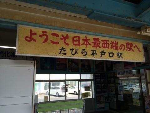 だびら平戸口駅