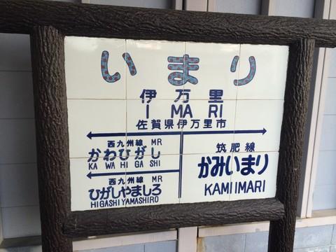 伊万里駅 駅標