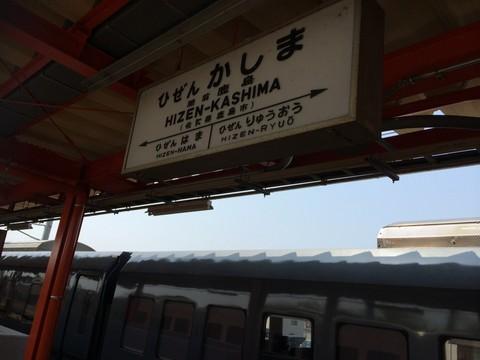 肥前鹿島駅 駅標