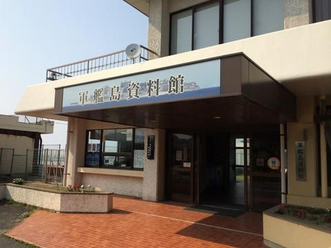 軍艦島資料館(雇用・能力開発機構委託 野母崎野外趣味活動施設)