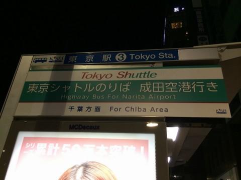 東京駅前バス停3番のりば