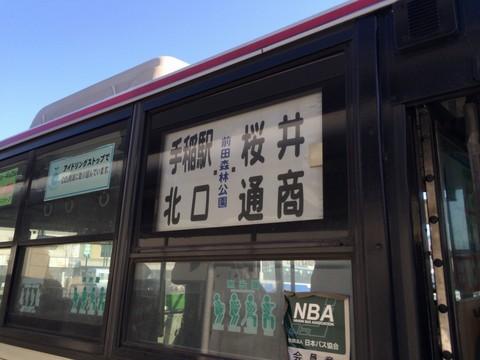 北海道中央バス 石狩新港西線