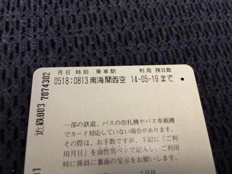 スルッとKANSAI 2daysチケット 裏面