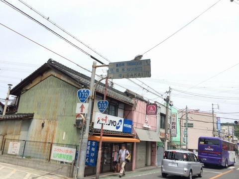 河内長野駅付近