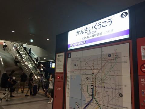 南海電鉄 関西空港駅