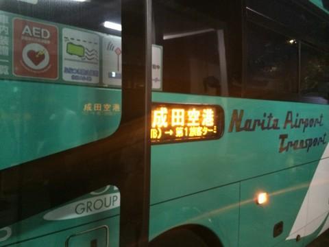 東京シャトル 成田空港行き