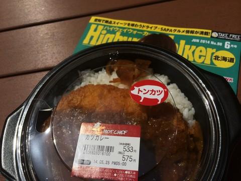 セイコーマート HOT CHEF カツカレー
