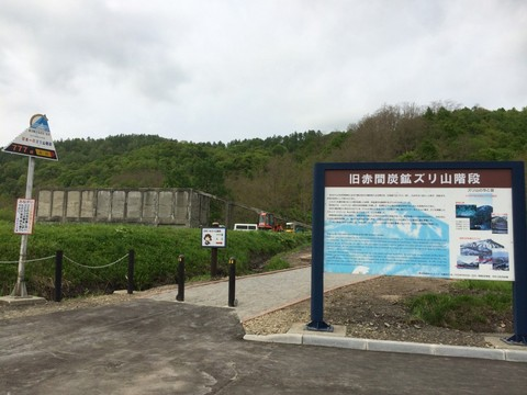 旧赤間炭鉱ズリ山階段