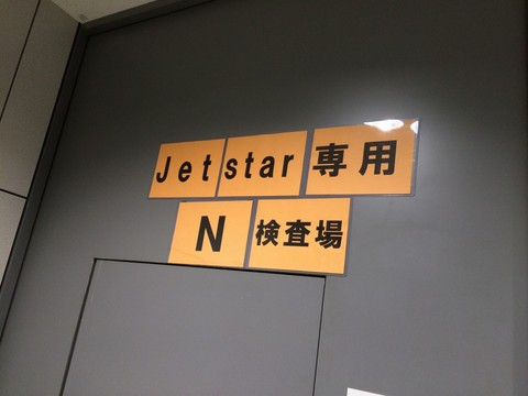 新千歳空港 Jetstar 専用 N 検査場