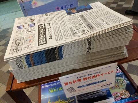 無料の朝日新聞
