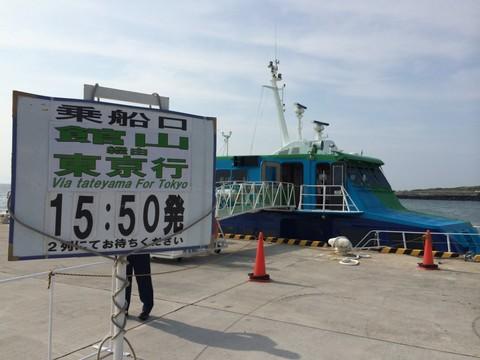 東海汽船 2230便