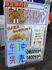府中刑務所文化祭 パン1袋(2個入)100円