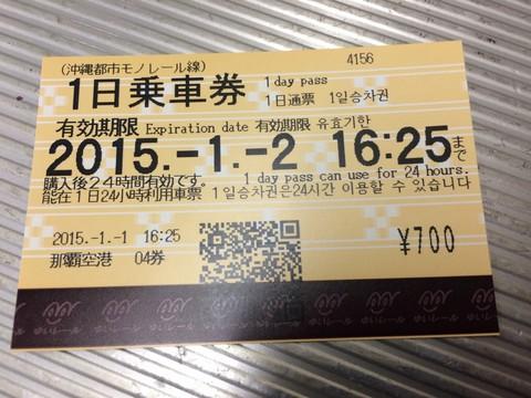 沖縄都市モノレール1日乗車券