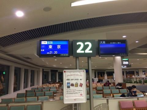 那覇空港22番ゲート