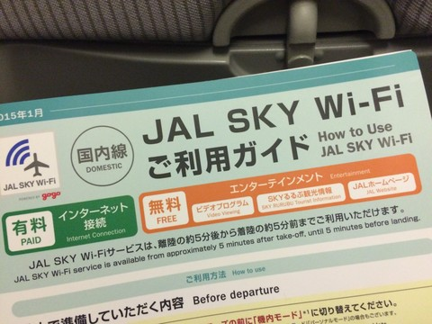 JAL SKY Wi-Fi ご利用ガイド