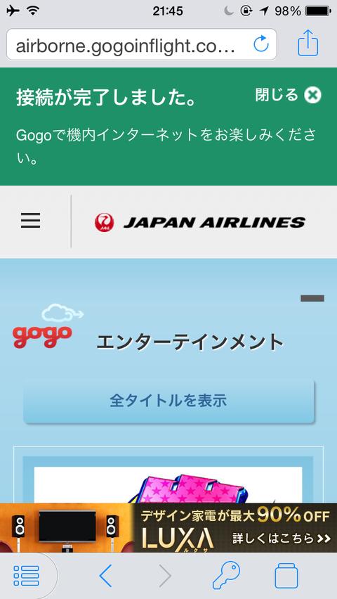 JAL SKY Wi-Fi 接続が完了しました。