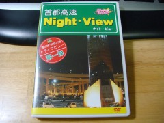 首都高速Night-View
