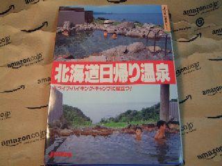 山と渓谷社 北海道日帰り温泉 ISBN4-635-01123-2