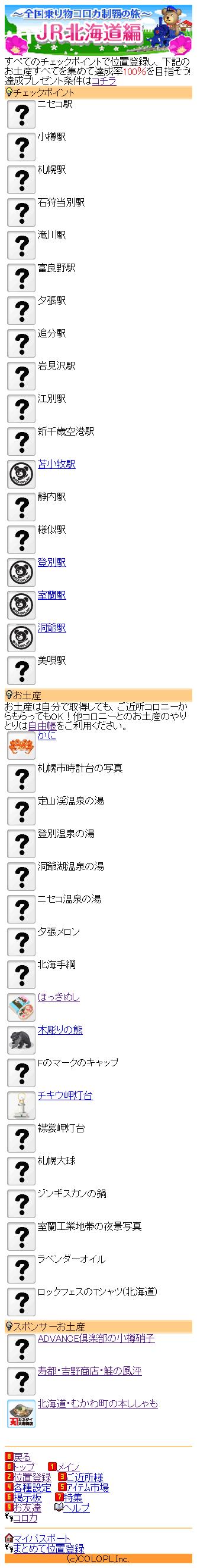 コロプラ:乗り物コロカ:JR北海道(道央) 達成率:23%