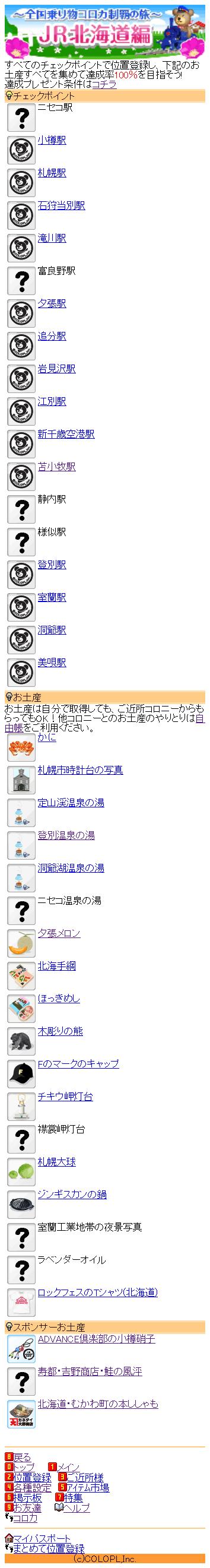 コロプラ:乗り物コロカ:JR北海道(道央) 達成率:76%
