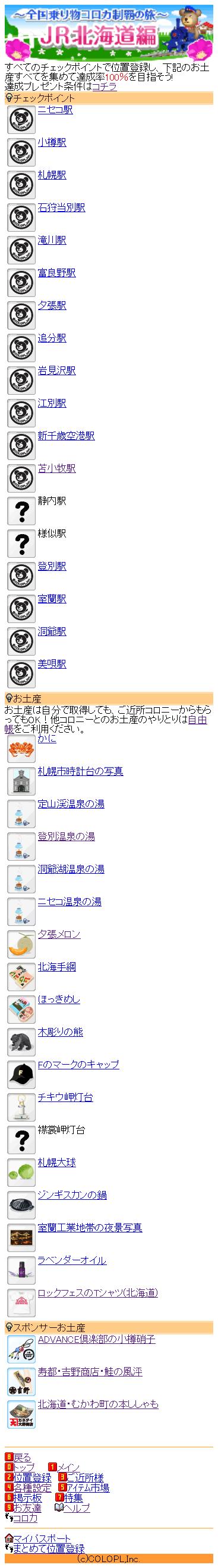 コロプラ:乗り物コロカ:JR北海道(道央) 達成率:92%