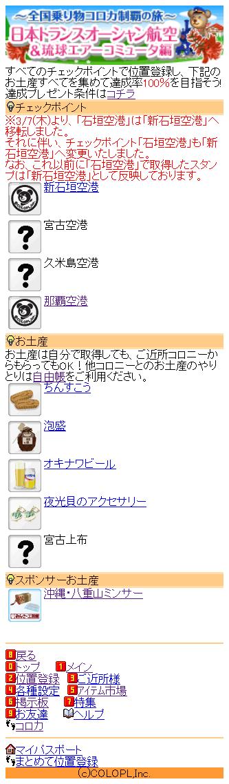 コロプラ:乗り物コロカ:日本トランスオーシャン航空 達成率:70%