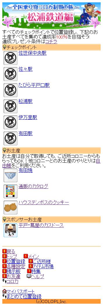 コロプラ:乗り物コロカ:松浦鉄道 達成率:100%
