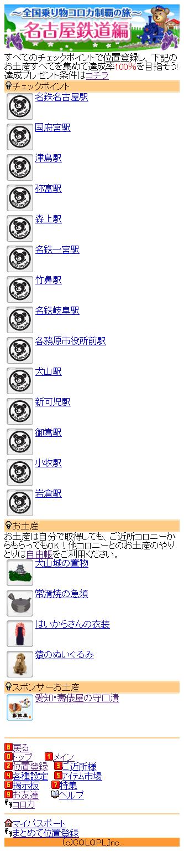 コロプラ:乗り物コロカ:名古屋鉄道[西部] 達成率:100%