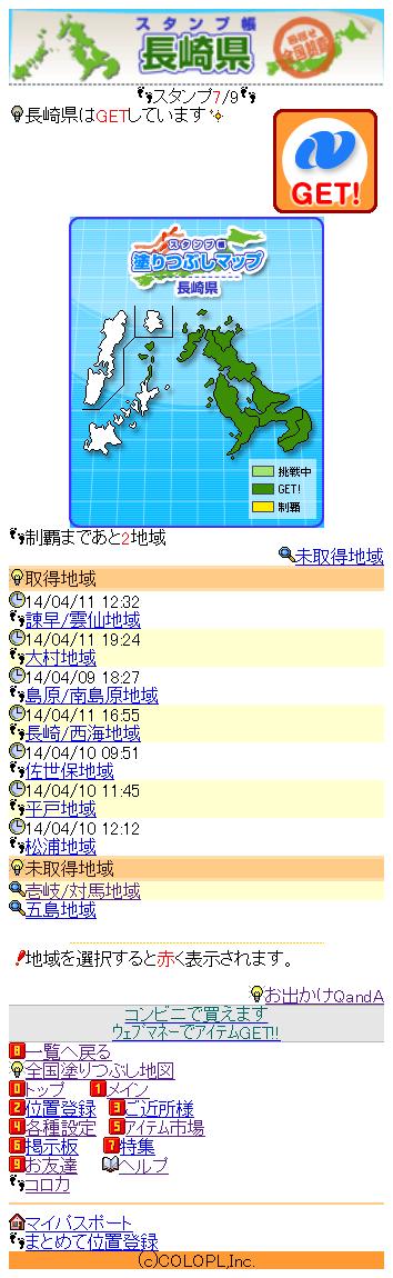 コロプラ 長崎県 スタンプ GET