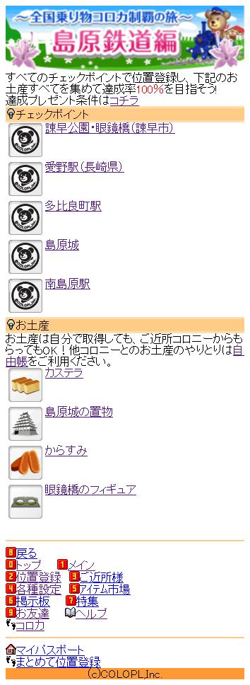 コロプラ:乗り物コロカ:島原鉄道 達成率:100%