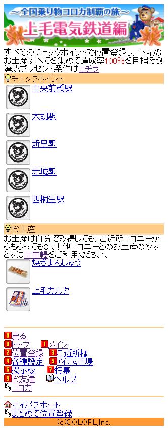 コロプラ:乗り物コロカ:上毛電気鉄道 達成率:100%