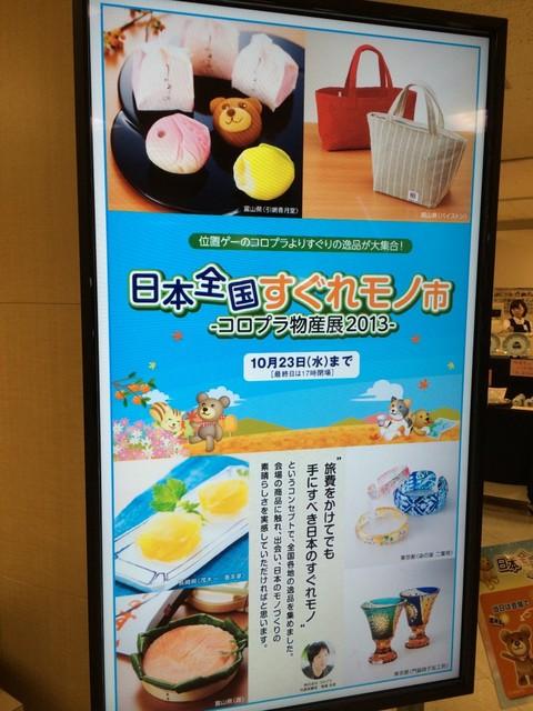 日本全国すぐれモノ市 コロプラ物産展2013