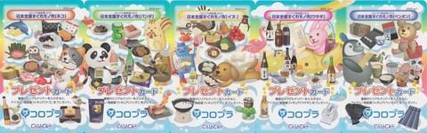 日本全国すぐれモノ市 コロプラ物産展2013 コロカ5枚