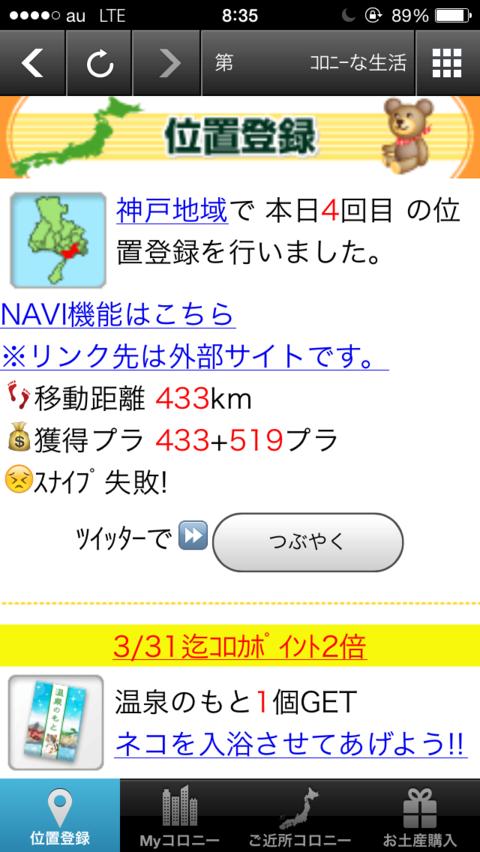 コロプラ 位置登録 神戸空港にて