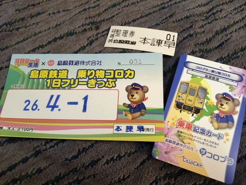 島原鉄道 乗り物コロカ 1日フリーきっぷ