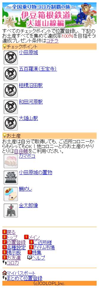 コロプラ:乗り物コロカ:伊豆箱根鉄道大雄山線 達成率:100%